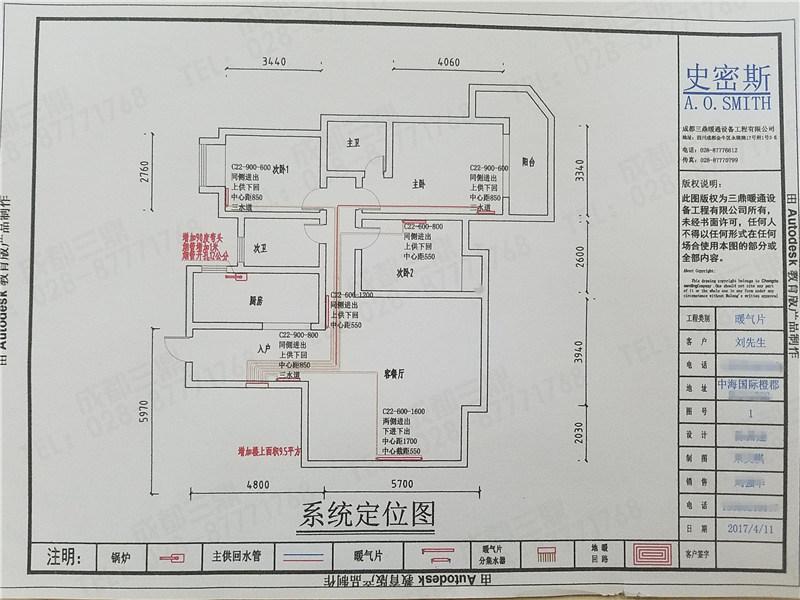 中海国际橙郡暖气片