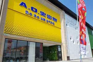 A.O.史密斯北富森商业街店